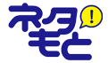株式会社ネタもと
